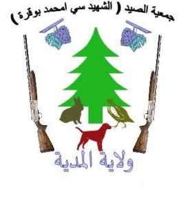 association chasse martyr Sî Emhamed Bougherra